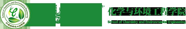 化学与环境工程学院